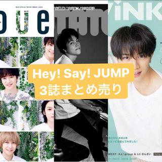 ヘイセイジャンプ(Hey! Say! JUMP)のHey! Say! JUMP (音楽/芸能)
