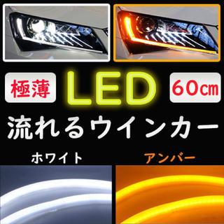 流れるウインカー シーケンシャルウインカー ホワイト アンバー LED テープ