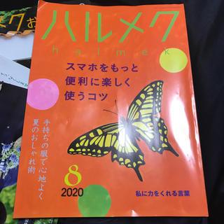 ハルメク 8月号(生活/健康)