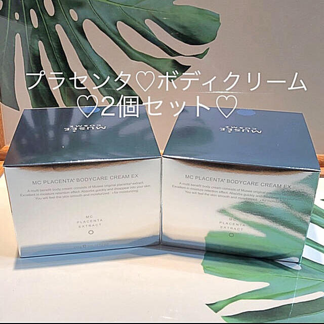 ミュゼ コスメ MC PL プラセンタ ボディケアクリームEX 2箱セット 新品 コスメ/美容のボディケア(ボディクリーム)の商品写真