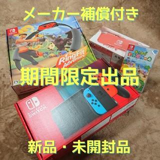 Nintendo Switch - ニンテンドースイッチネオン・リングフィットアドベンチャー・スイッチライト・どう森