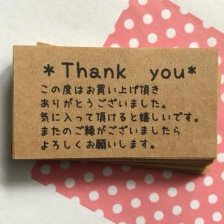 72枚★サンキューカード手書き風シンプル②(カード/レター/ラッピング)