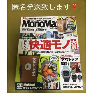 タカラジマシャ(宝島社)の《付録無し》Mono Max (モノ・マックス) 2020年 08月号(趣味/スポーツ)