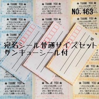 【NO.163】宛名シール普通サイズセット(宛名シール)