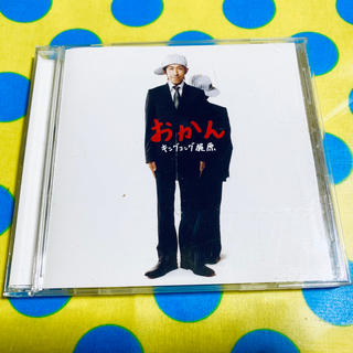 CDシングル YRCN-10099 キングコング梶原/おかん(お笑い芸人)
