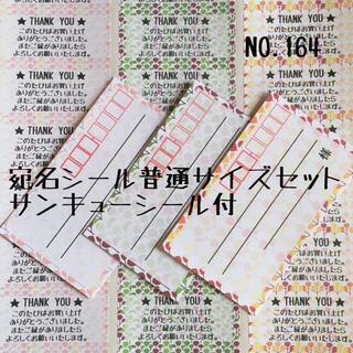 【NO.164】宛名シール普通サイズセット(宛名シール)