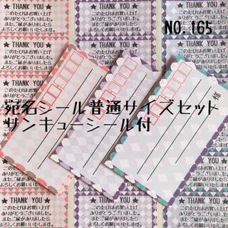 【NO.165】宛名シール普通サイズセット(宛名シール)