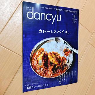 dancyu (ダンチュウ) 2020年 8月号(料理/グルメ)