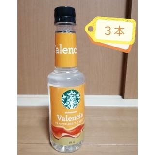 スターバックスコーヒー(Starbucks Coffee)の新品☆バレンシアシロップ 375ml×3本 スタバ スターバックス(その他)