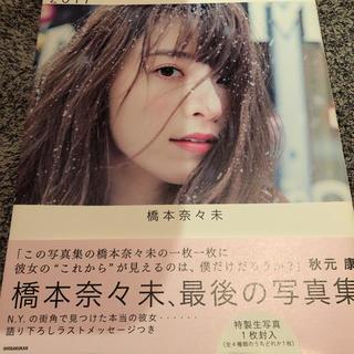 乃木坂46 - 橋本奈々未写真集 2017