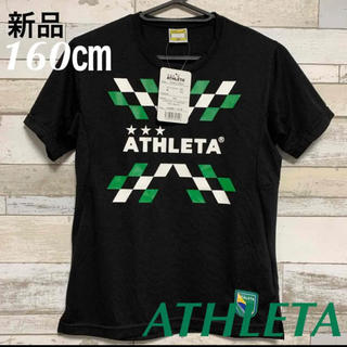 ATHLETA - ATHLETA(アスレタ) サッカージュニア メッシュTシャツ 160㎝ 新品
