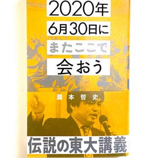 2020年6月30日にまたここで会おう(文学/小説)