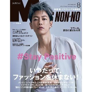 シュウエイシャ(集英社)の新品 MEN'S NON-NO 佐藤健 メンズノンノ 2020年8月号(ファッション)