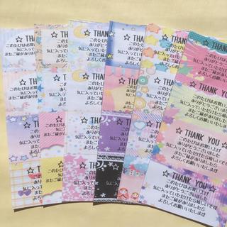 【ガーリーポップ】サンキューシール 72枚(しおり/ステッカー)