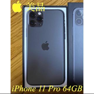 美品・SIMフリー iPhone 11 Pro 64G スペースグレイ