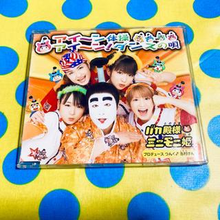 モーニングムスメ(モーニング娘。)のCDシングル EPCE-5156 バカ殿様とミニモニ姫。/アイ~ン体操(お笑い芸人)