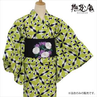 撫松庵 レディース浴衣 寄木細工 キイロ 女性用 ゆかた ユカタ ブランド(浴衣)
