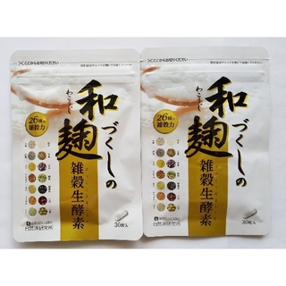和麹づくしの雑穀生酵素 30粒 2セット