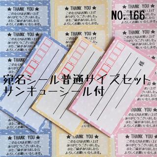【NO.166】宛名シール普通サイズセット(宛名シール)