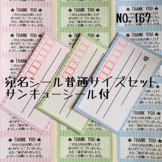 【NO.167】宛名シール普通サイズセット(宛名シール)