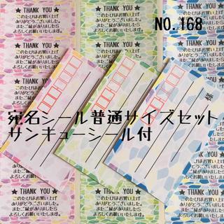 【NO.168】宛名シール普通サイズセット(宛名シール)