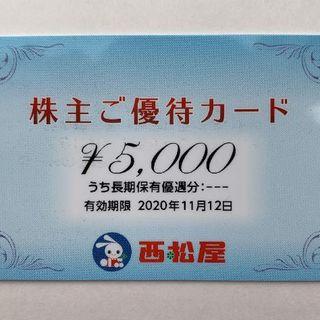 ニシマツヤ(西松屋)の西松屋 株主優待 5000円分(ショッピング)