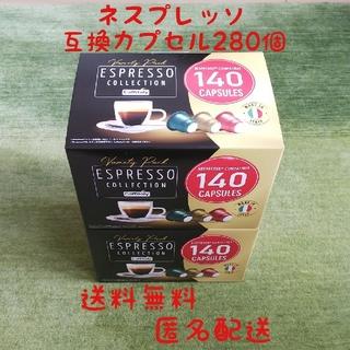コストコ(コストコ)のカフィタリー  ネスプレッソ用カプセル《280個》コストコ(コーヒー)