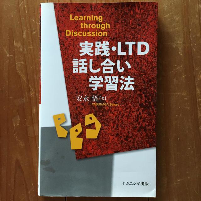 実践・LTD話し合い学習法 エンタメ/ホビーの本(人文/社会)の商品写真