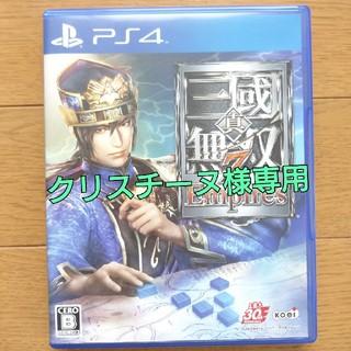 プレイステーション4(PlayStation4)の【クリスチーヌ様専用】真・三國無双7 Empires(エンパイアーズ) PS4(家庭用ゲームソフト)