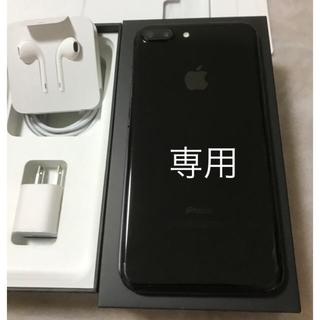 Apple - iPhone 7plus 128GB  SIMフリー【超美品】箱、付属品付き