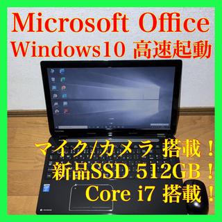 東芝 - ノートパソコン 本体 Windows10 オフィス付き Office SSD搭載