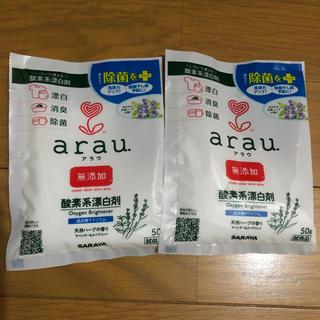 サラヤ(SARAYA)のアラウ 酸素系漂白剤(洗剤/柔軟剤)