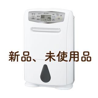ミツビシ(三菱)の除湿機 MJ-P180RX(加湿器/除湿機)