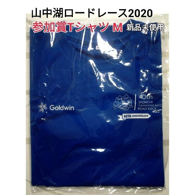 GOLDWIN(ゴールドウィン)の山中湖ロードレース参加賞Tシャツ M 2020 スポーツ/アウトドアのランニング(ウェア)の商品写真