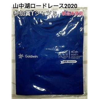 GOLDWIN - 山中湖ロードレース参加賞Tシャツ S 2020