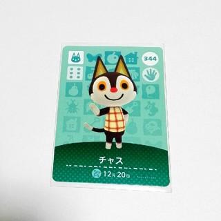 任天堂 - [新品、未使用] どうぶつの森 amiiboカード No.344 チャス