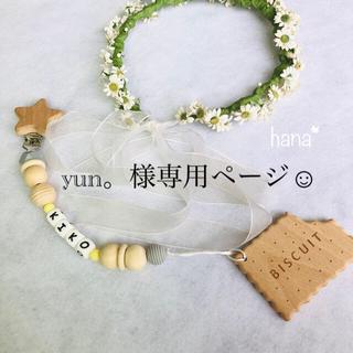 木製クリップ♡名入れ可能なおしゃぶりホルダー(外出用品)