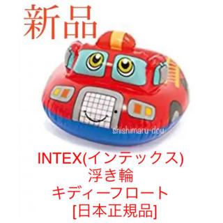 インデックス(INDEX)のINTEX(インテックス) 浮き輪 キディーフロート  [日本正規品] 新品(マリン/スイミング)