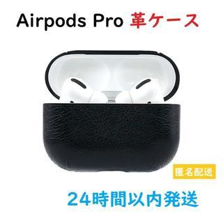 Airpods pro エアーポッズ プロ イヤホン 革ケース ブラック(48)(ヘッドフォン/イヤフォン)