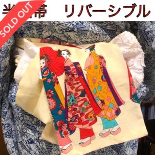 兵児帯❣️舞妓さん柄 & レース(浴衣)