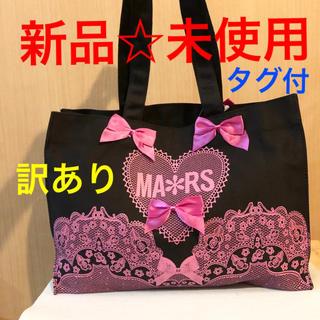 MA*RS - MARS☆マーズ☆新品☆未使用☆タグ付☆ピンクリボン☆トートバッグ☆エコバッグ☆