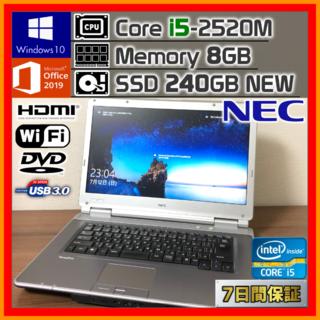 NEC - 【良品】ノートパソコン i5-2520M 8GB SSD240GB Office