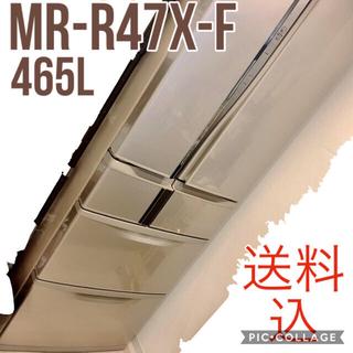 三菱 - 【三菱】MITSUBISHI MR-R47X-F 冷蔵庫 2014年製 465L