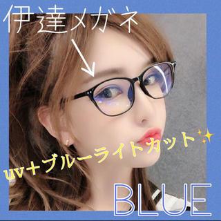 メガネ 伊達 ブルーライトカット サングラス 紫外線対策 シンプル 小顔効果(サングラス/メガネ)
