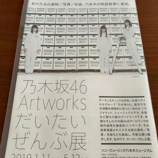 乃木坂46 - 乃木坂46 Artworksだいたいぜんぶ展 パンフレット