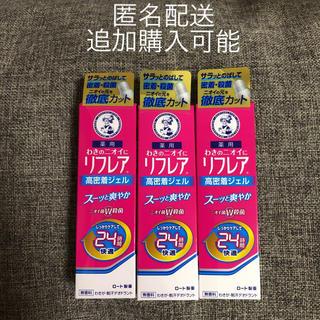 ロートセイヤク(ロート製薬)のメンソレータム リフレア デオドラントジェル(30g) 3本(制汗/デオドラント剤)
