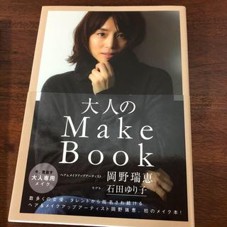 大人のMake Book(ファッション/美容)