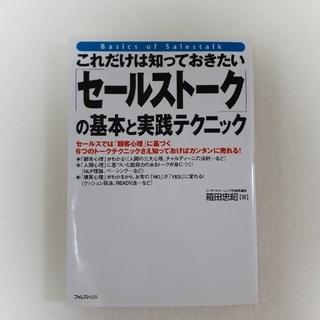 【ビジネス書】これだけは知っておきたい「セ-ルスト-ク」の基本と実践テクニック