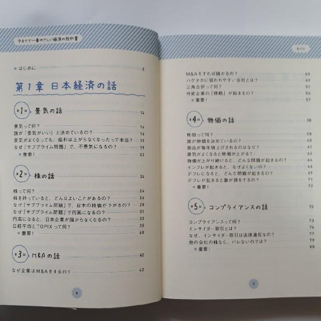 ダイヤモンド社(ダイヤモンドシャ)の【交渉OK】今までで一番やさしい経済の教科書 エンタメ/ホビーの本(ビジネス/経済)の商品写真
