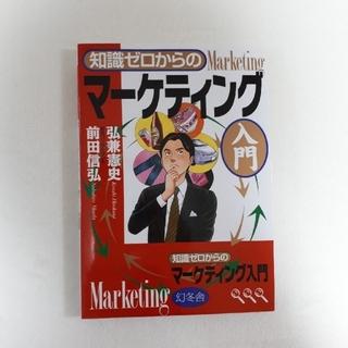 幻冬舎 - 【ビジネス書】知識ゼロからのマ-ケティング入門